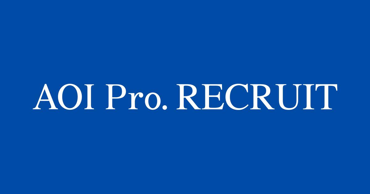 AOI Pro. Inc. 採用サイト