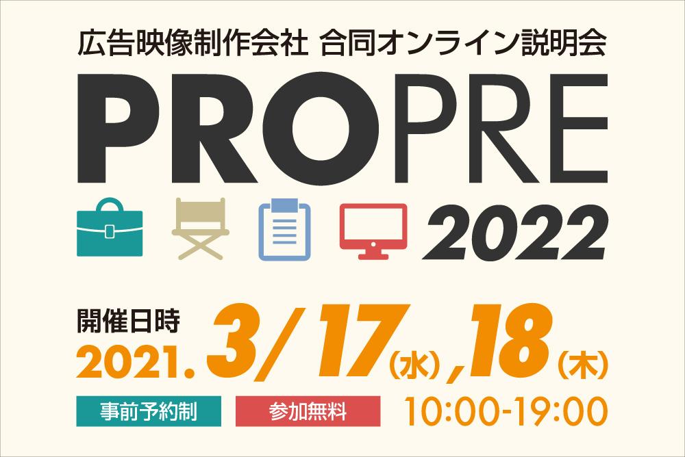 https://www.kurihaku.jp/pro/propre/